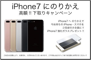 iphone7%e3%81%ae%e3%82%8a%e3%81%8b%e3%81%88